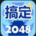 搞定2048
