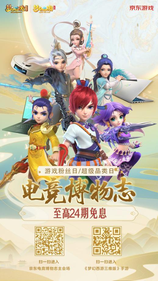 《梦幻西游三维版》x京东游戏超级品类日惊喜持续 雷蛇鼠标来袭